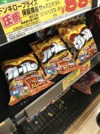 西日本のカール