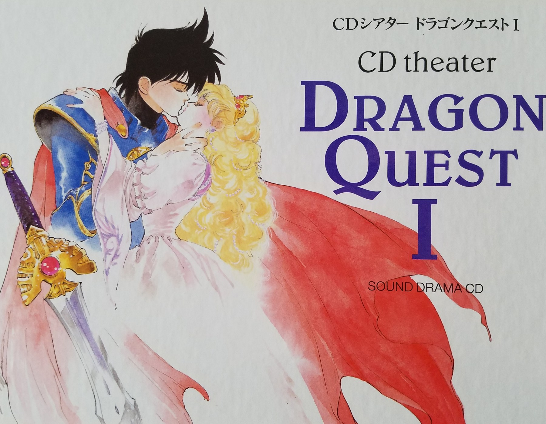 Dragon quest 1 cd theater front cover
