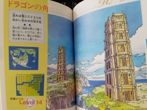 Dragon Quest I & II Official Guide Dragon Quest II Dragon Horn Tower