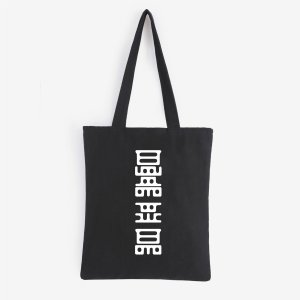 Made by Me Black Tote Bag
