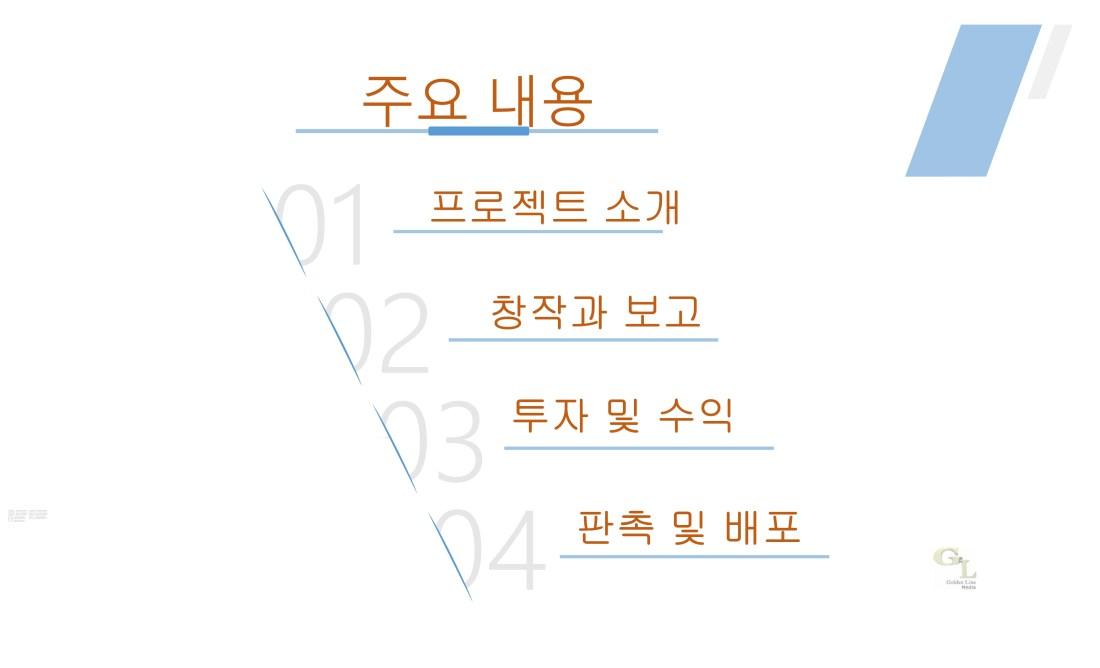 PPT Korean.pdf_page_02