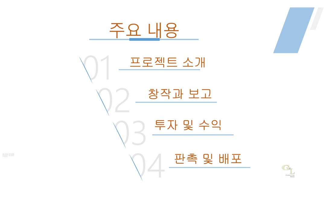 PPT Korean.pdf_page_02