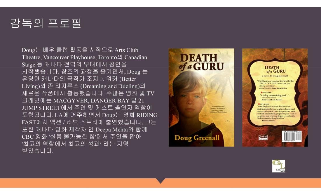 PPT Korean.pdf_page_16