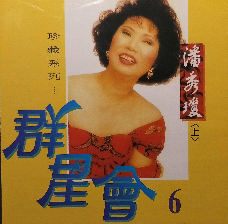 潘秀瓊 (上) - 群星會06   金企鵝唱片