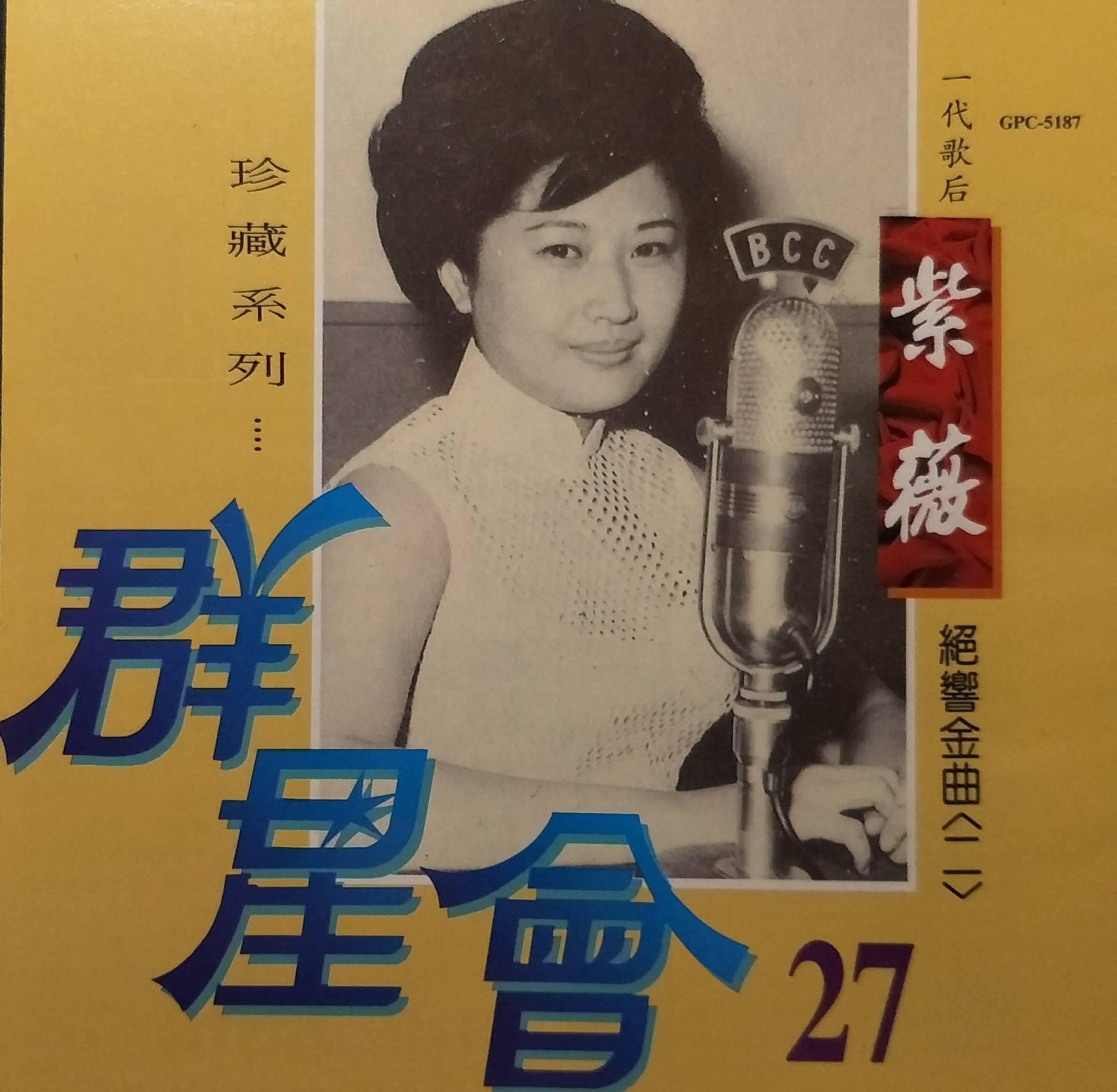 紫薇 - 群星會27   金企鵝唱片