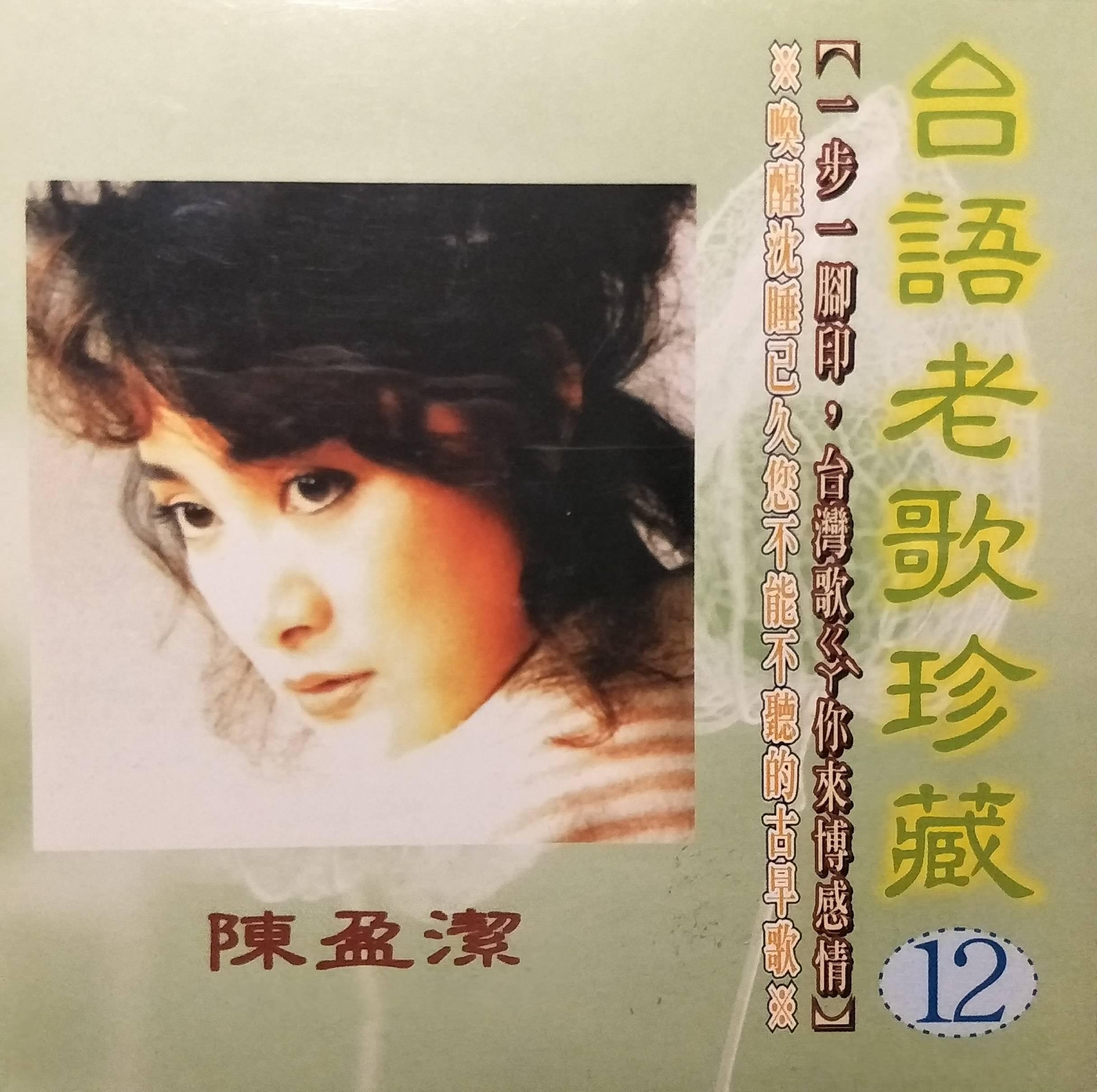 陳盈潔 - 臺語老歌珍藏12   金企鵝唱片