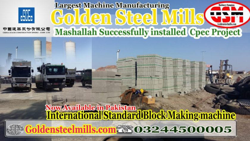 tuff tile plant, paver plant, tuff tile making machine in pakistan, block making machine price in pakistan