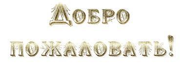 Самая лучшая одежда для женщины — это объятия любящего ее мужчины. А чтобы помочь Вам «одеться» был создан Goldmay.ru.