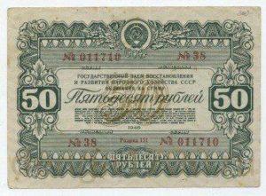 Облигации государственного займа 1957 года