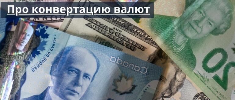 Про конвертацию иностранной валюты