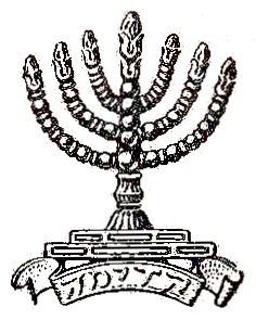 Офицерская кокарда в виде меноры со словом «Кадима»