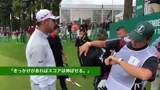 三井住友VISA太平洋マスターズ 2R スタート