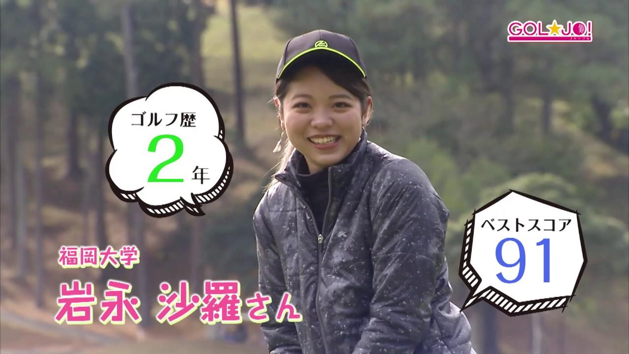 GOL☆JO! #042 (2019年1月19日放送)