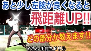 WGSL ゴルフ練習風景一般アマYさんvol.1 手打ちドリル!!