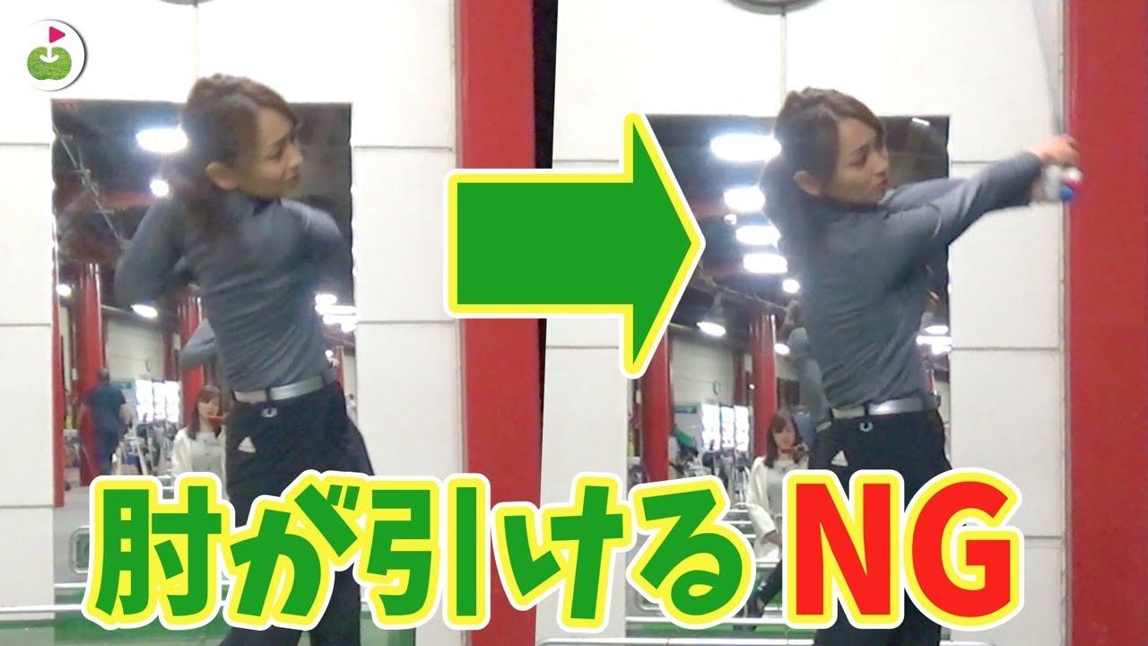 フォローで肘が引ける人に試してほしいドリル!大堀貴子レッスンプロのお悩み解決【#3】