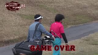 パパイヤ鈴木の「オヤジゴルファーからの脱却」#4