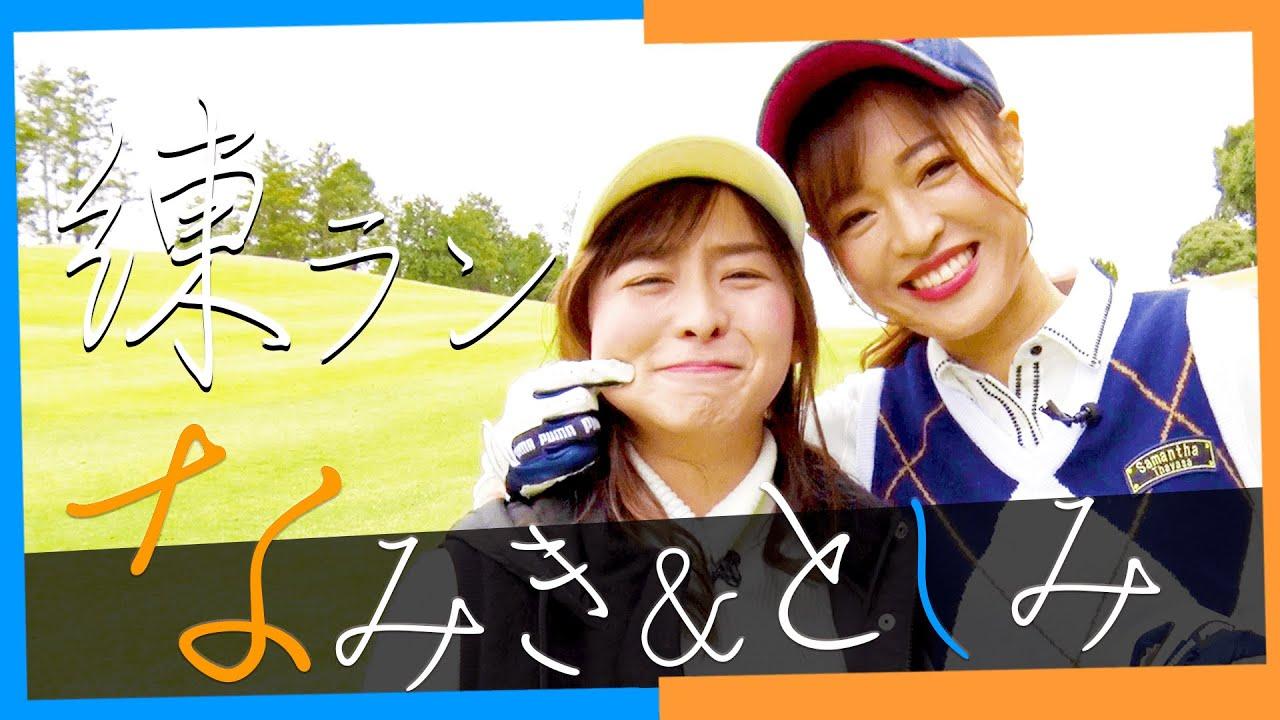 なみき&としみの練習ラウンド!【4~6H】