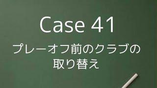 Case41(中級編/プレーオフ前のクラブの取り替え)