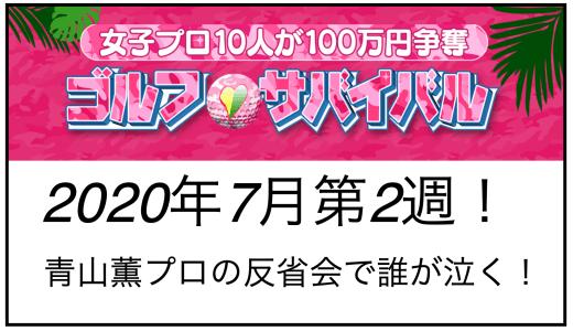 ゴルフサバイバル【2020年】7月の陣第2週目のまとめ!