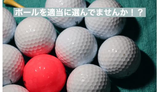 初心者から上級者のゴルフボールの選び方!ゴルフボールの特徴比較!