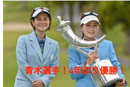 宮里愛の冠大会を制したのは4年ぶり2勝目の青木瀬令奈!