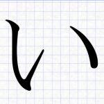 ゴルフ用語辞典(い)