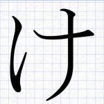 ゴルフ用語辞典(け)
