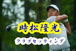 時松隆光のゴルフと「ミズノ」クラブセッティング2020