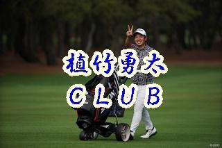植竹勇太のクラブセッティング2020。