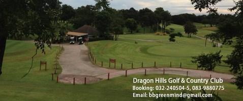 15 สนามกอล์ฟราคาถูกที่สุดในประเทศไทย Dragon Hills Golf Golfistathai