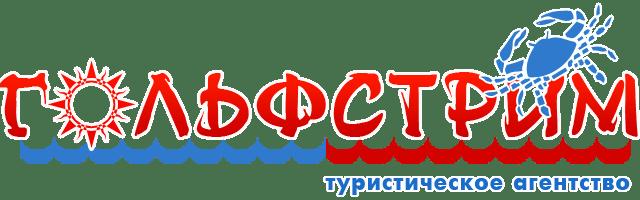 """Туристическое агентство ООО """"Гольфстрим"""" г. Покров"""