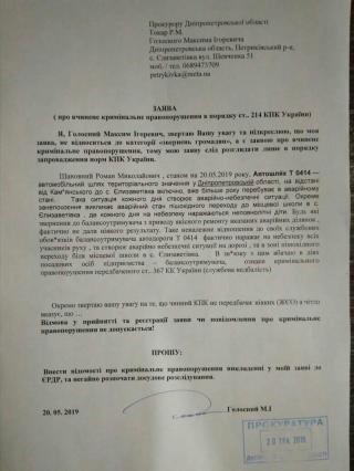 Рєзніченко кримінальна справа Голосний