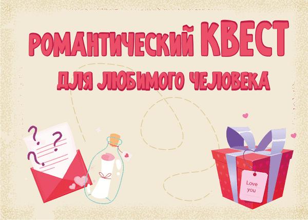 романтический квест на поиск подарка для мужа или жены дома