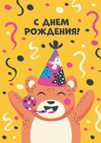 открытка на день рождения ребенка медвежонок с дуделкой