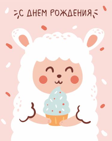 открытка на день рождения с овечкой