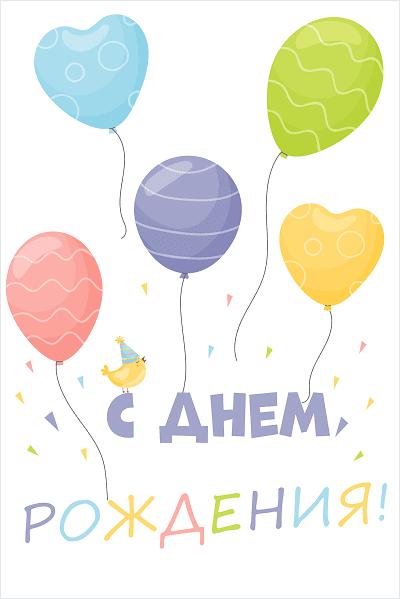 открытка на день рождения шарики