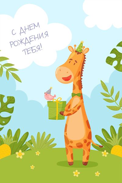 открытка на день рождения с жирафиком