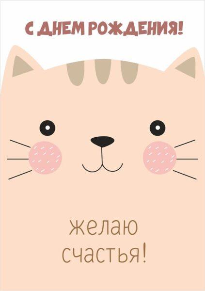 открытка на день рождения с изображение с котиком желаю счастья