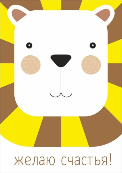 открытка на день рождения  с изображением льва  улыбнись