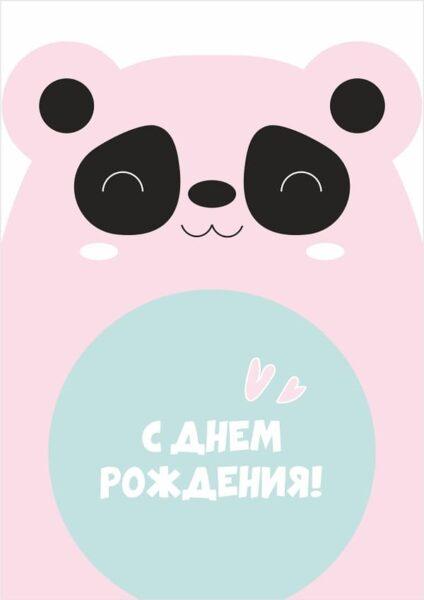 открытка ребенку с пандой