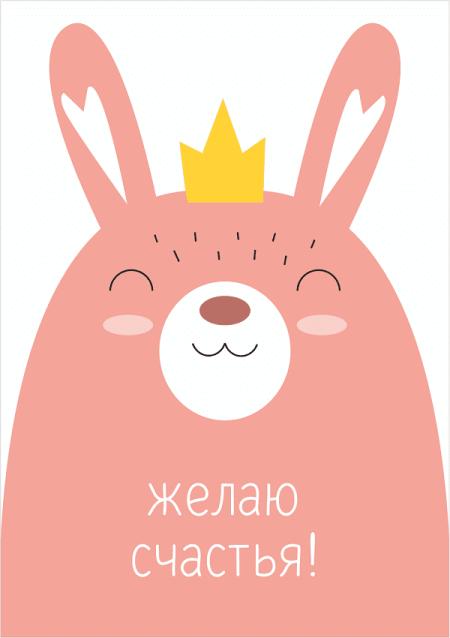 открытка ребенку с кроликом