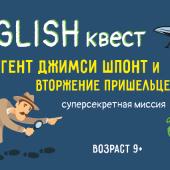 квест джимси шпонт на английском языке