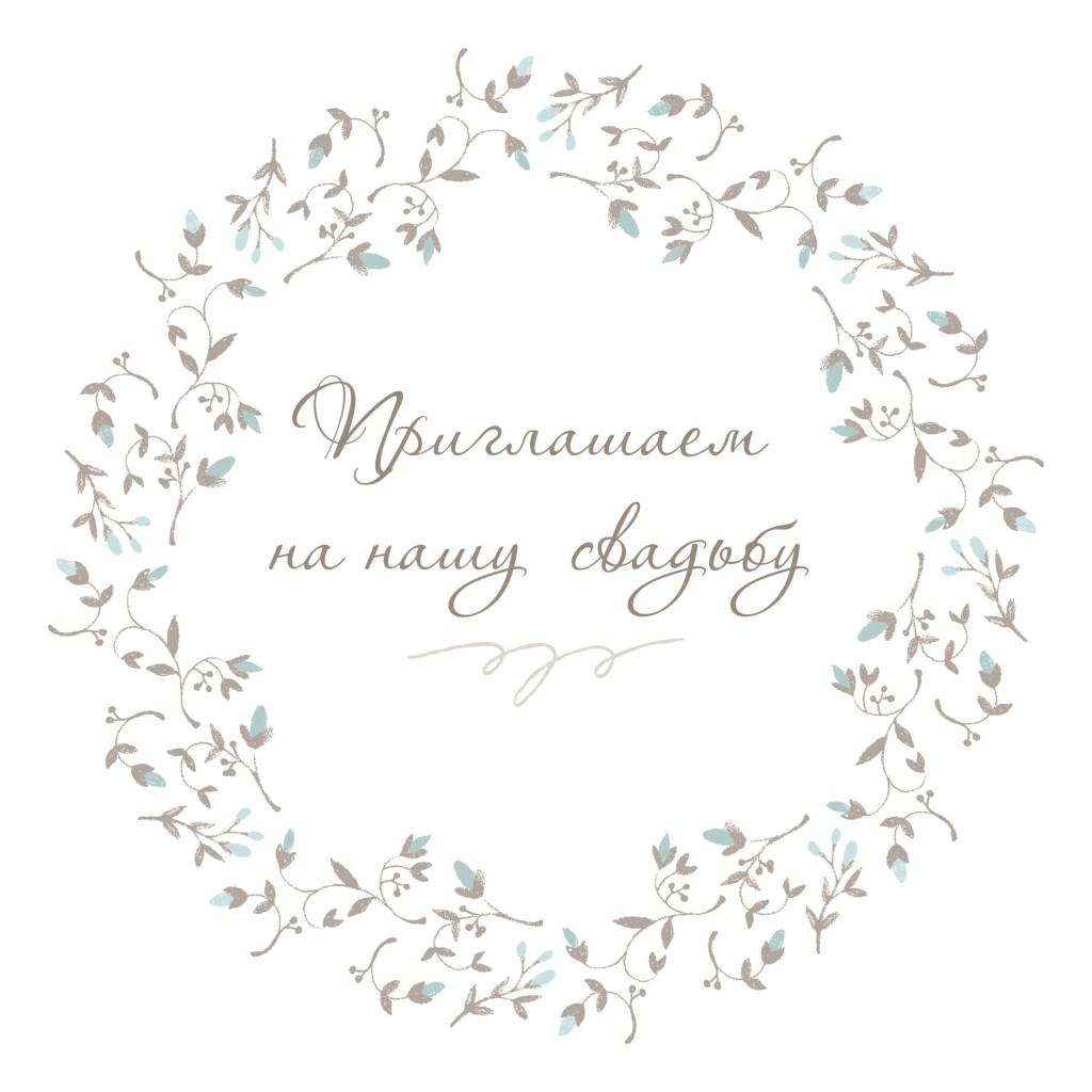 бобами макет для свадебного приглашения нас