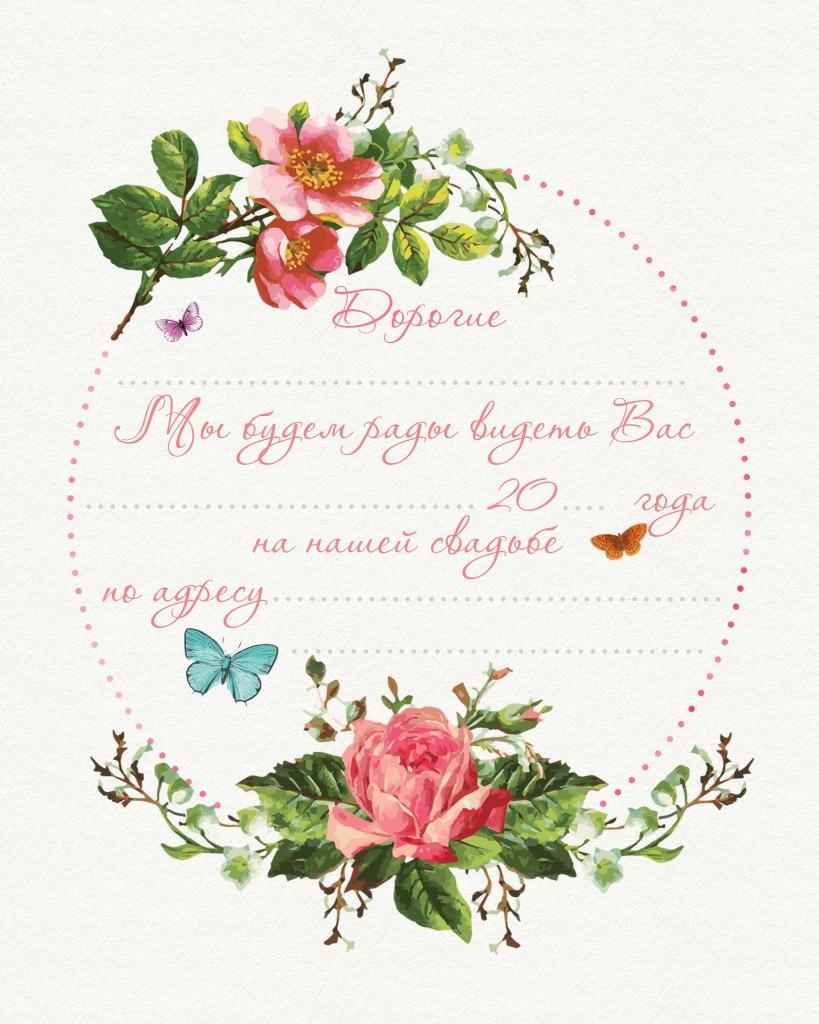 Днем, образцы открыток приглашения на свадьбу