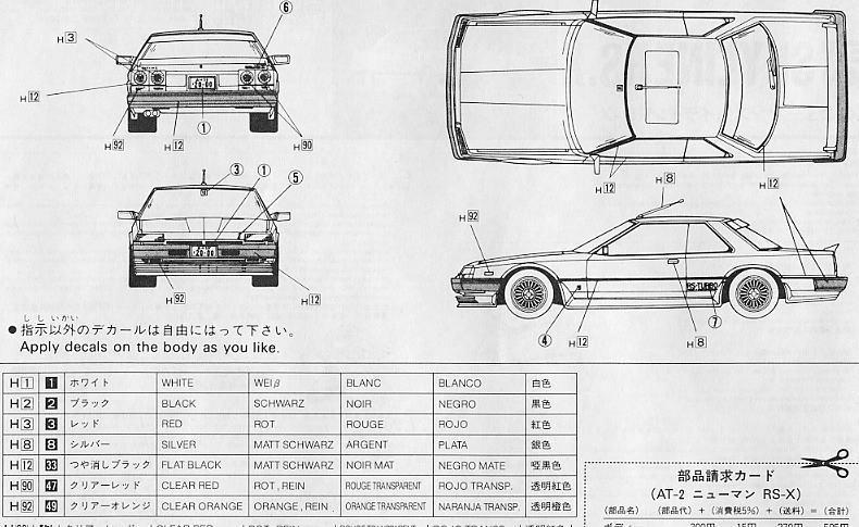 Nissan Skyline 30 Ti: Photos, Reviews, News, Specs, Buy car
