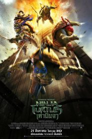 Teenage Mutant Ninja Turtles (2014) เต่านินจา