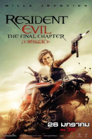 Resident Evil The Final Chapter (2016) อวสานผีชีวะ