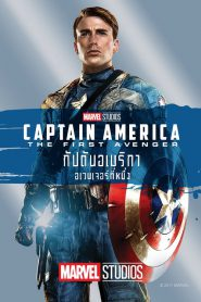 Captain America The First Avenger (2011) กัปตันอเมริกา: อเวนเจอร์ที่ 1