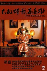 Raise the Red Lantern (1991) ซับไทย
