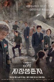 Designated Survivor 60 Days (ซับไทย)